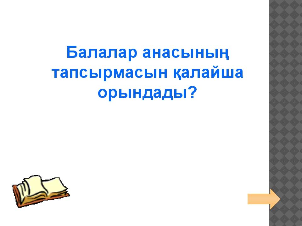 Сұлтанмахмұт Торайғыров « Арыстан мен тышқан» ( Мысал)