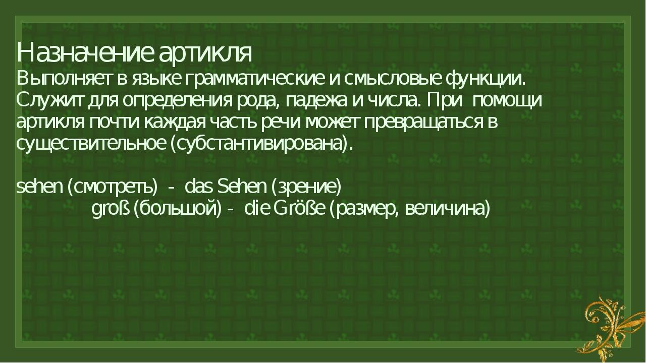Назначение артикля Выполняет в языке грамматические и смысловые функции. Служ...