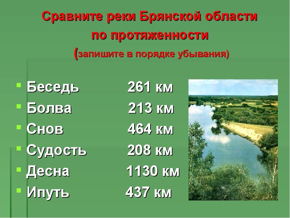Сравните реки Брянской области по протяженности (запишите в порядке убывания)...