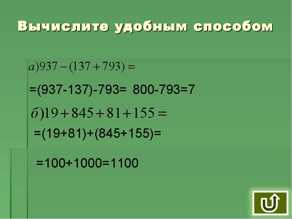 Вычислите удобным способом =(937-137)-793= 800-793=7 =(19+81)+(845+155)= =100...