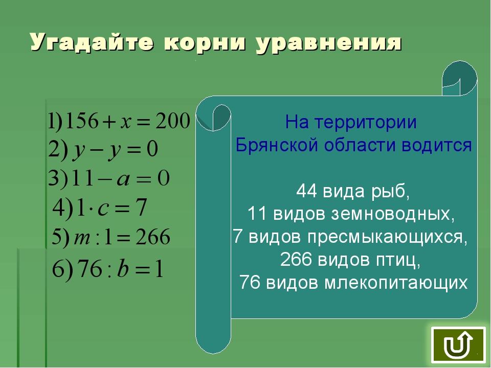 Угадайте корни уравнения