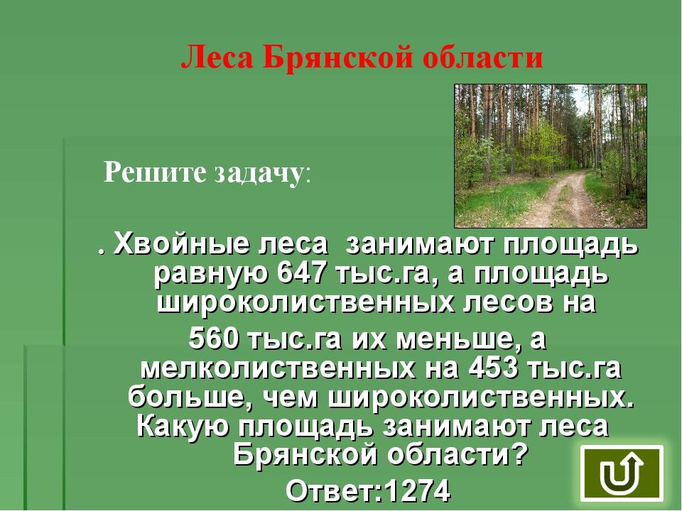 . Хвойные леса занимают площадь равную 647 тыс.га, а площадь широколиственны...