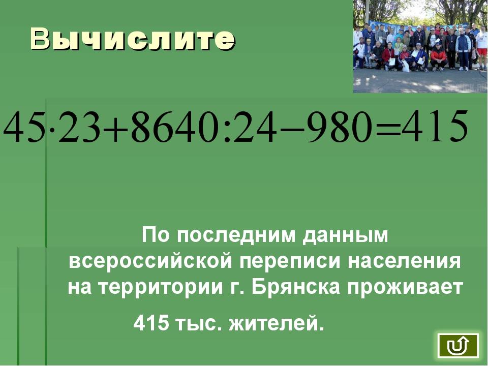 Вычислите По последним данным всероссийской переписи населения на территории...