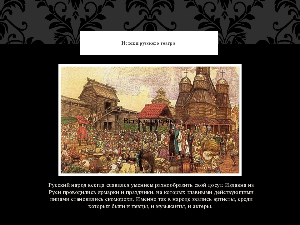 Русский народ всегда славился умением разнообразить свой досуг. Издавна на Ру...