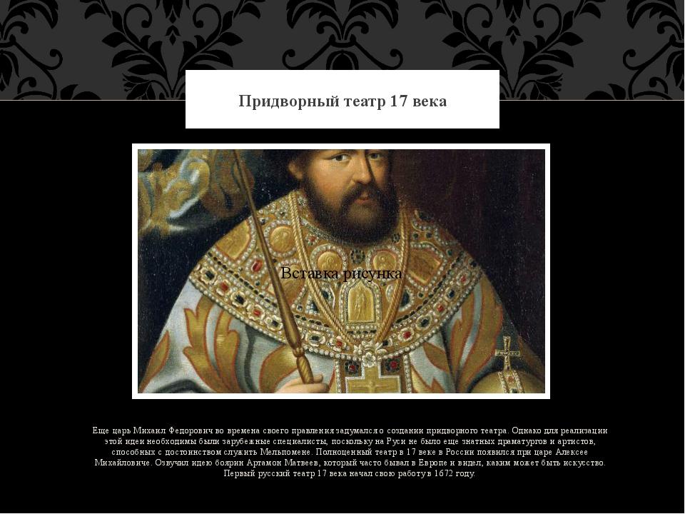Еще царь Михаил Федорович во времена своего правления задумался о создании пр...