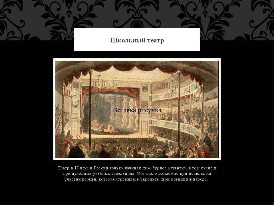 Театр в 17 веке в России только начинал свое бурное развитие, в том числе и п...