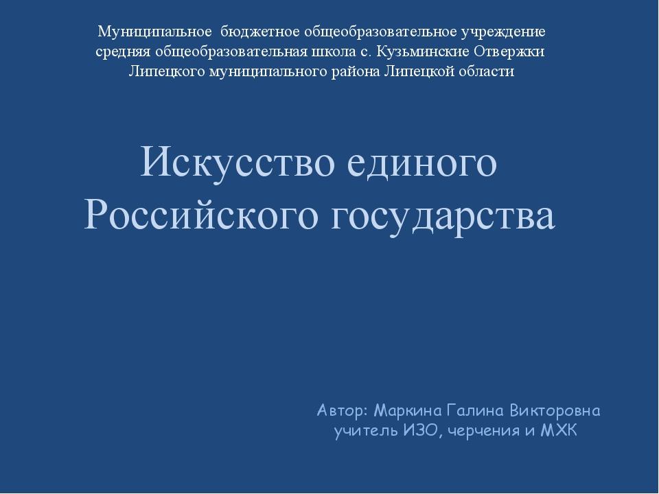 Искусство единого Российского государства Муниципальное бюджетное общеобразов...