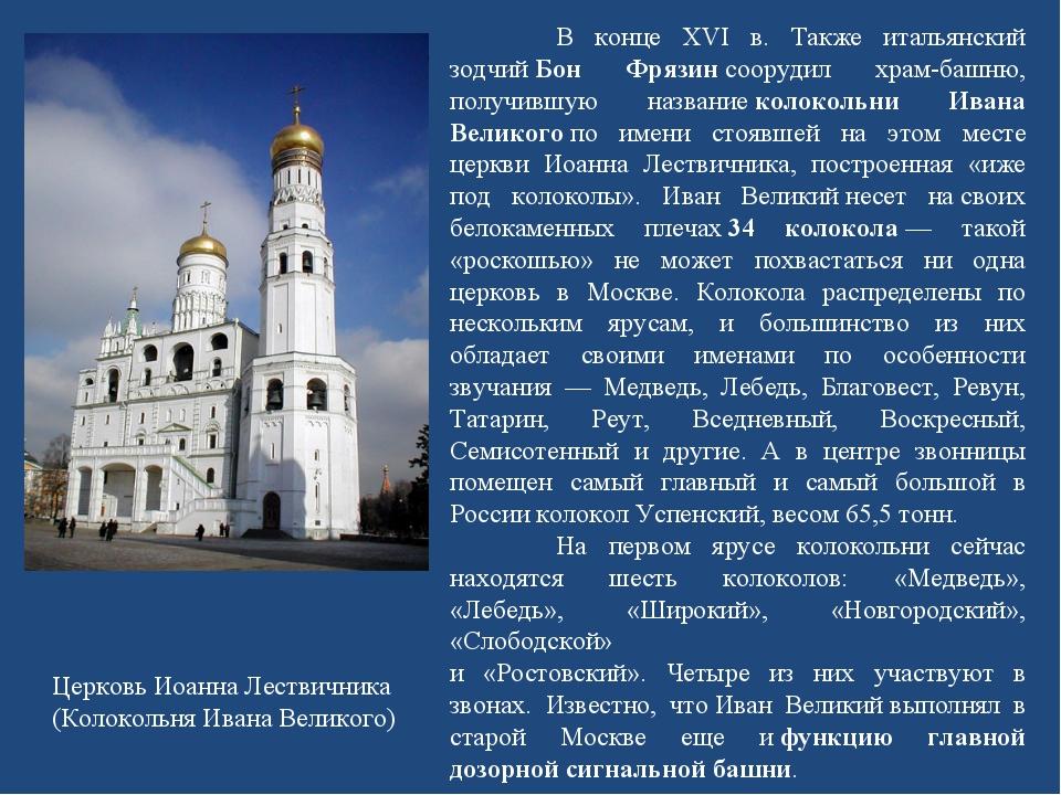 В конце XVI в. Также итальянский зодчийБон Фрязинсоорудил храм-башню, полу...