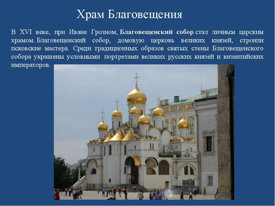 Храм Благовещения В XVI веке, при Иване Грозном,Благовещенский соборстал ли...