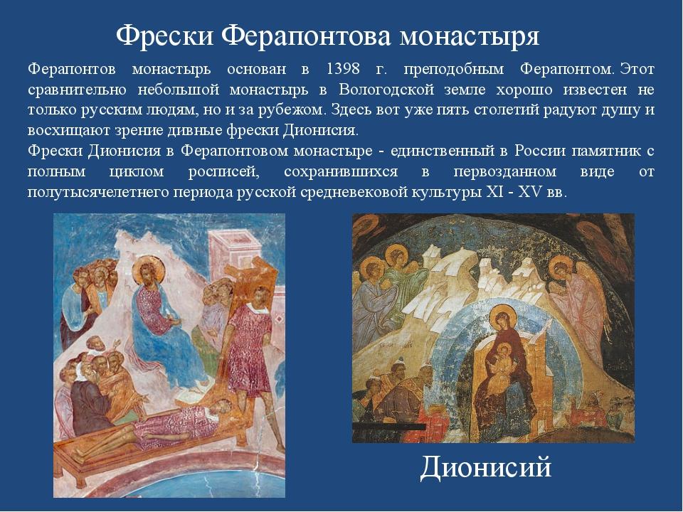Фрески Ферапонтова монастыря Дионисий Ферапонтов монастырь основан в 1398 г....