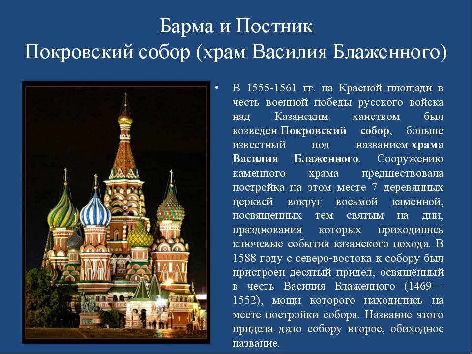 Барма и Постник Покровский собор (храм Василия Блаженного) В 1555-1561 гг. на...