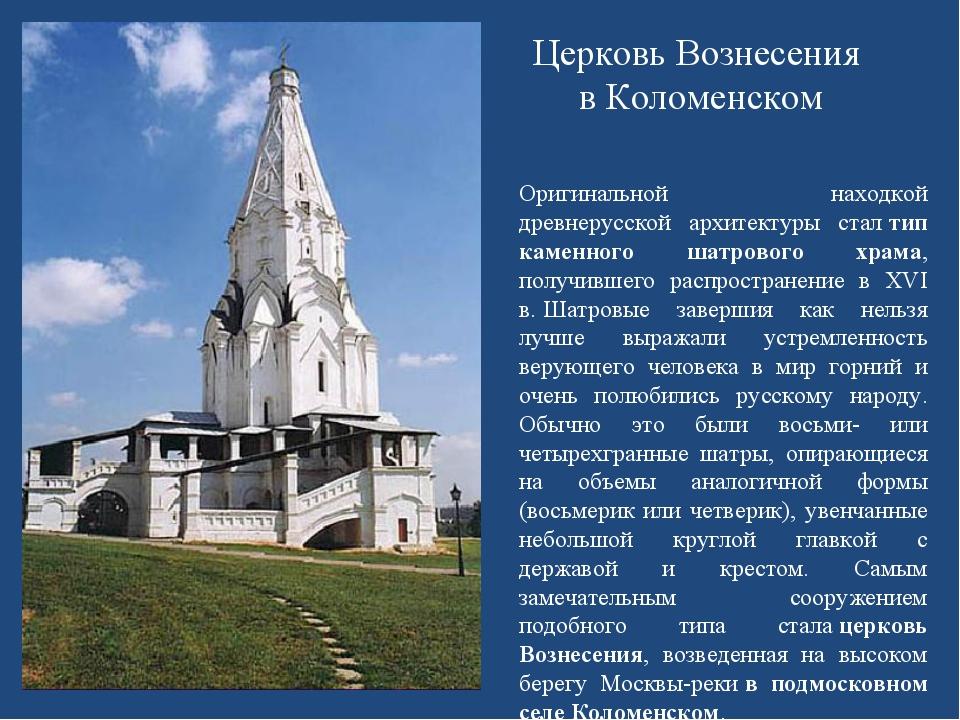 Церковь Вознесения в Коломенском Оригинальной находкой древнерусской архитект...