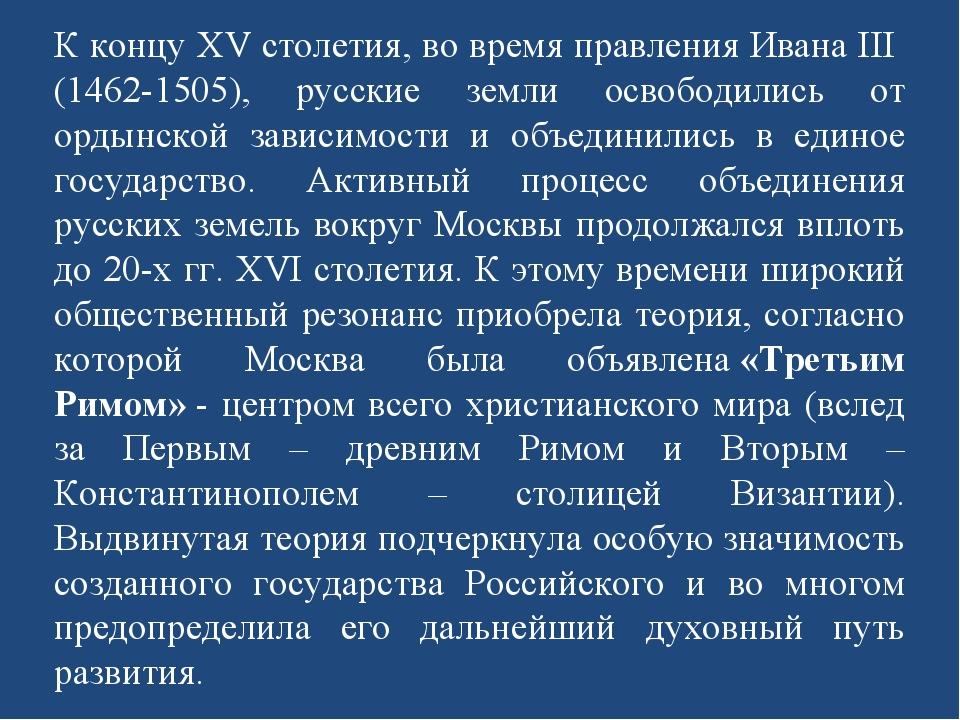 К концу XV столетия, во время правления Ивана III (1462-1505), русские земли...