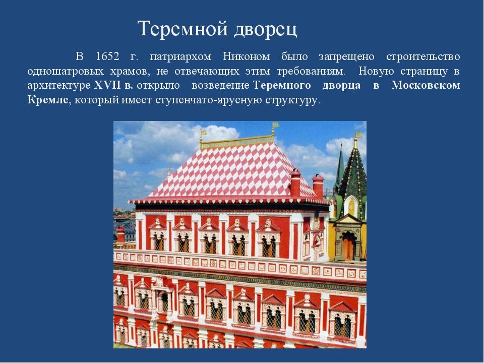 Теремной дворец В 1652 г. патриархом Никоном было запрещено строительство од...