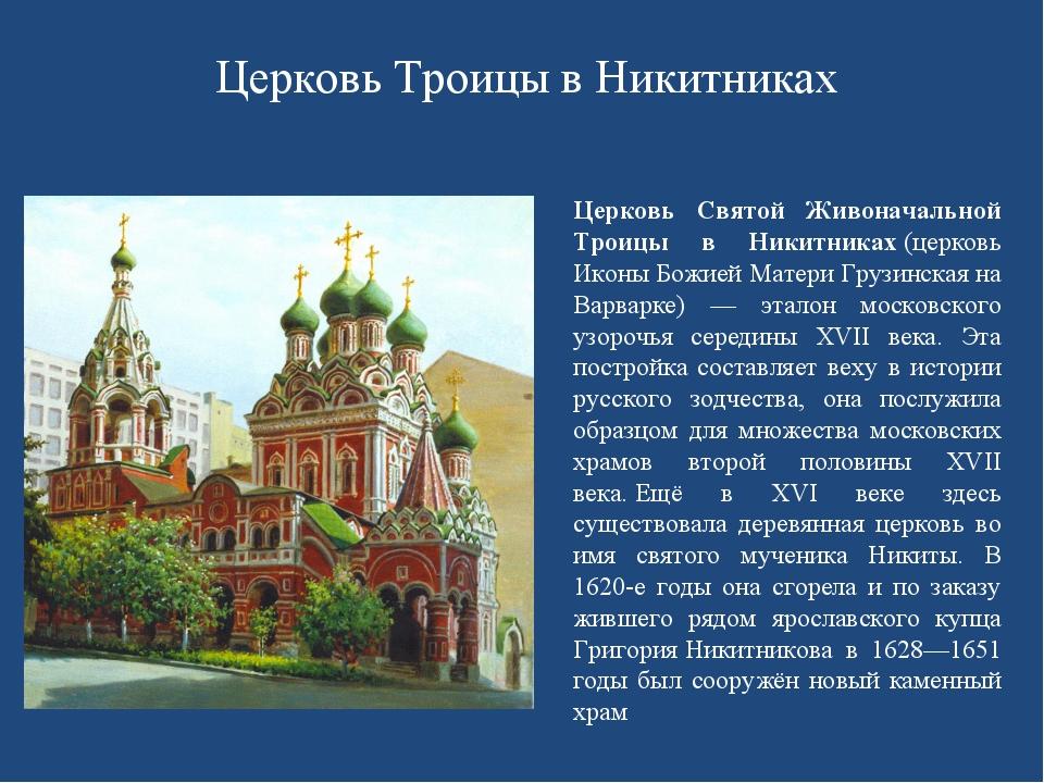 Церковь Троицы в Никитниках Церковь Святой Живоначальной Троицы в Никитниках...