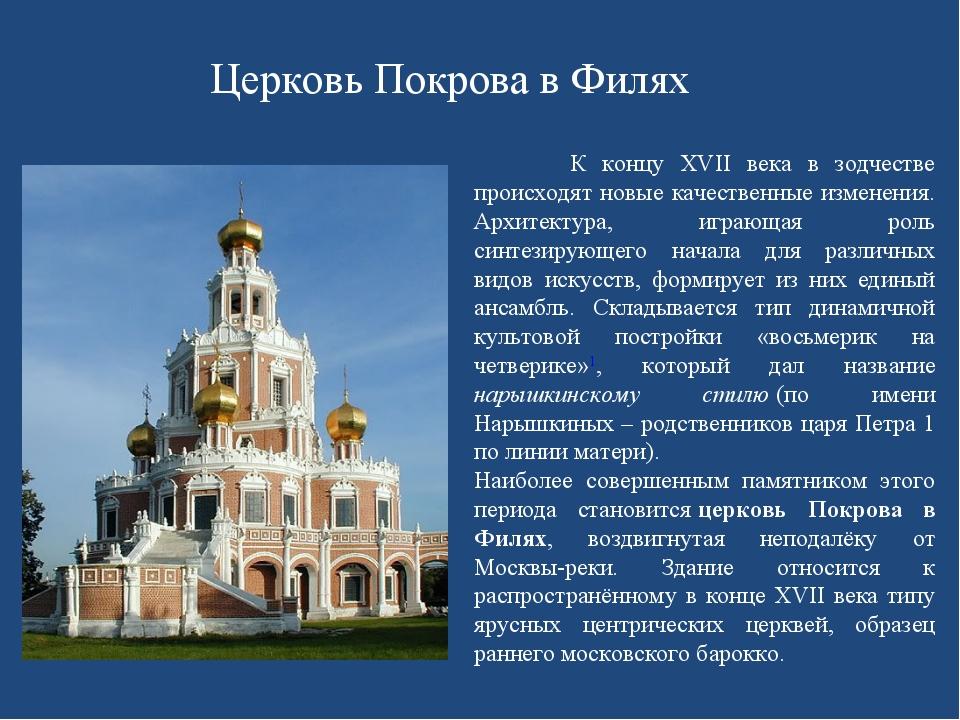 Церковь Покрова в Филях К концу XVII века в зодчестве происходят новые качес...