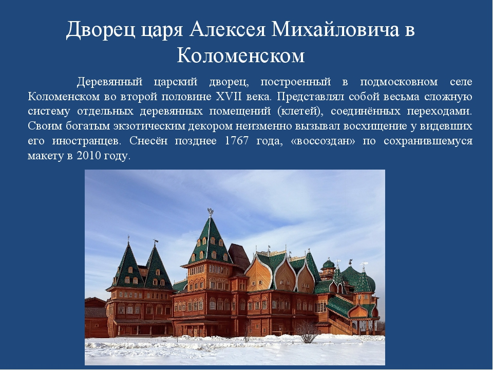Дворец царя Алексея Михайловича в Коломенском Деревянный царский дворец, пос...