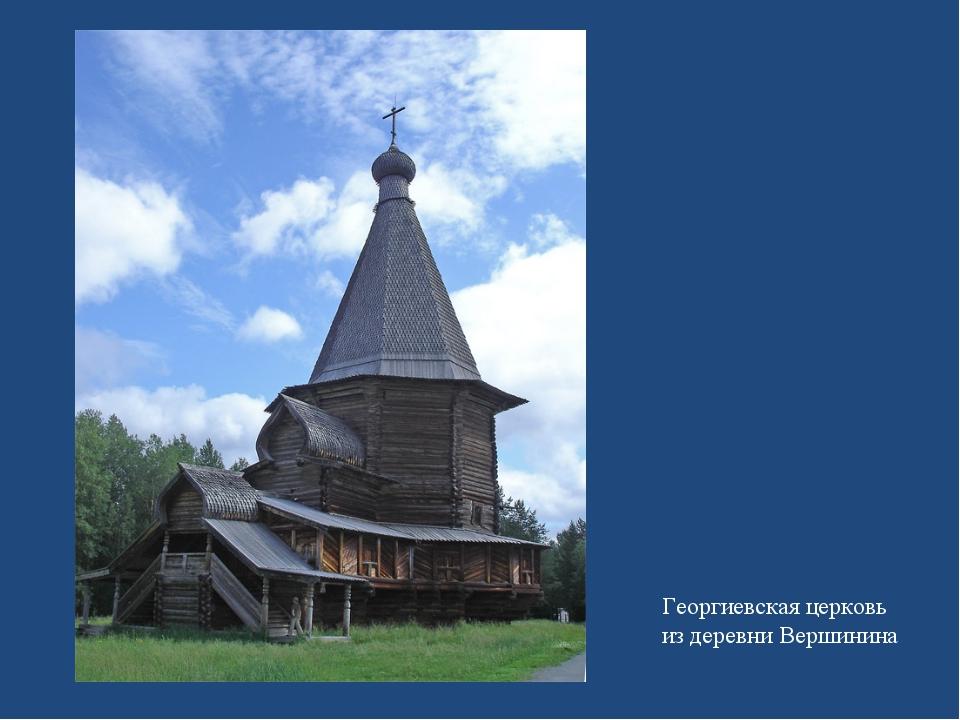 Георгиевская церковь из деревни Вершинина