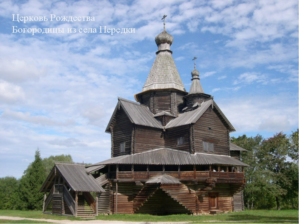 Церковь Рождества Богородицы из села Передки