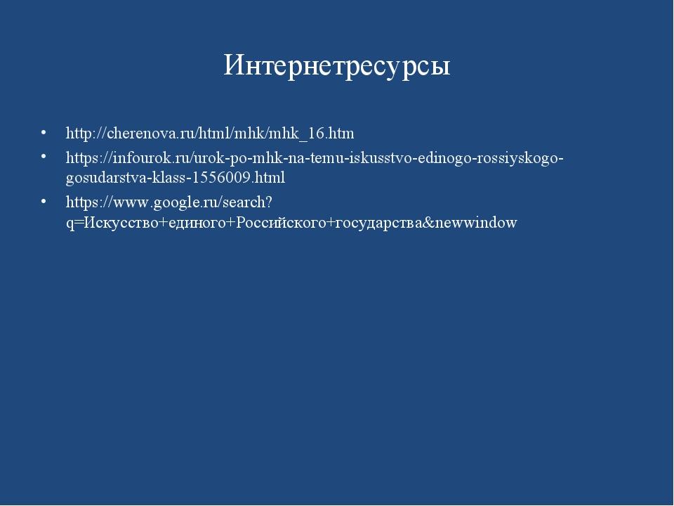 Интернетресурсы http://cherenova.ru/html/mhk/mhk_16.htm https://infourok.ru/u...
