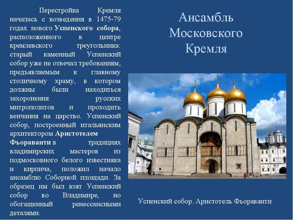 Ансамбль Московского Кремля Перестройка Кремля началась с возведения в 1475-...