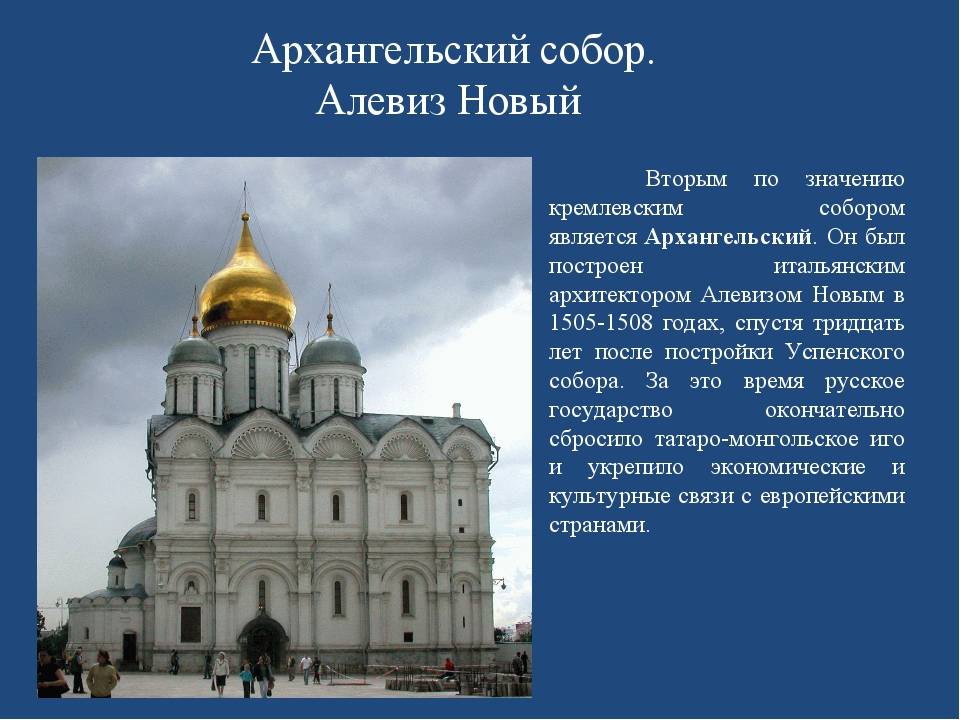 Архангельский собор. Алевиз Новый Вторым по значению кремлевским собором яв...