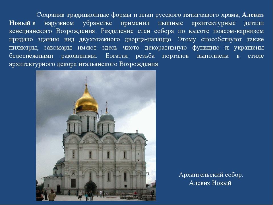 Сохранив традиционные формы и план русского пятиглавого храма,Алевиз Новый...