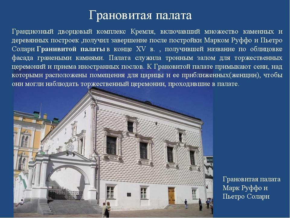 Грановитая палата Грандиозный дворцовый комплекс Кремля, включавший множество...