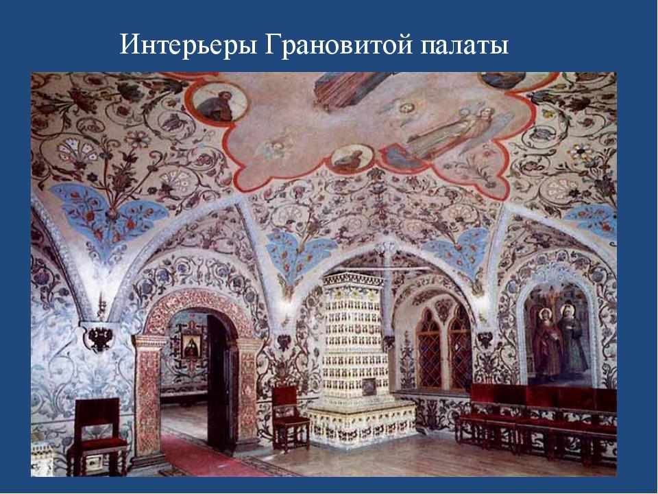 Интерьеры Грановитой палаты