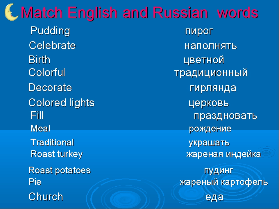 Match English and Russian words Celebrate				наполнять Birth цветной Colorful