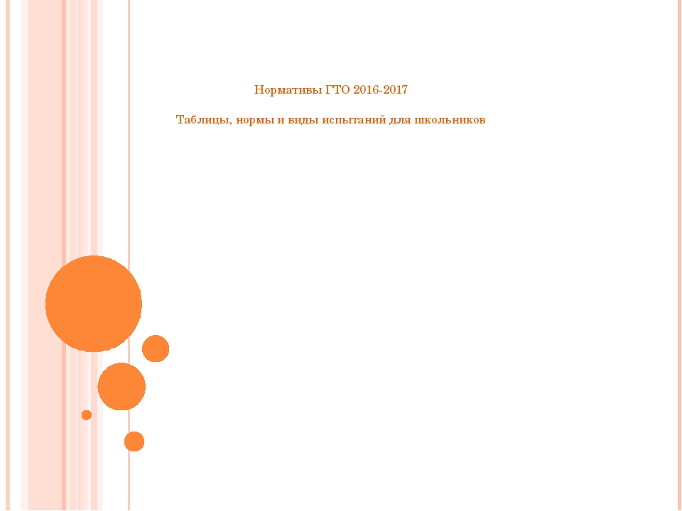 Нормативы ГТО 2016-2017 Таблицы, нормы и виды испытаний для школьников