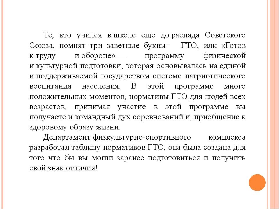 Те, кто учился вшколе еще дораспада Советского Союза, помнят три заветные...