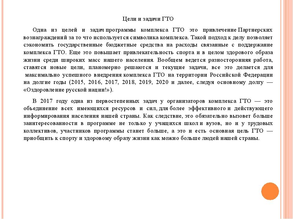 Цели и задачи ГТО Одна из целей и задачпрограммы комплекса ГТО это привлеч...