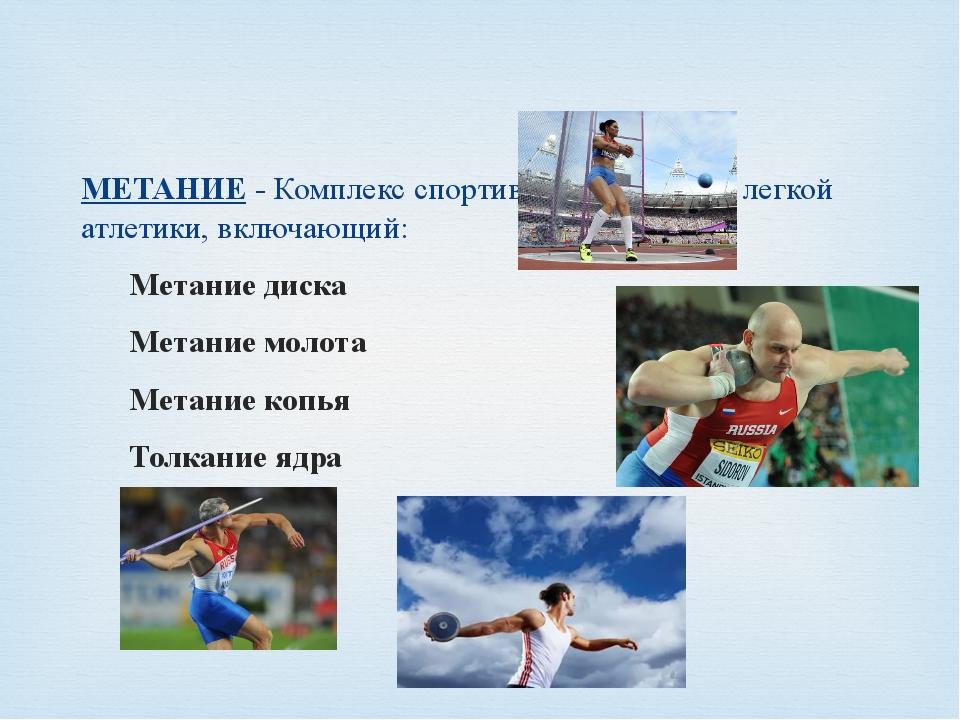 МЕТАНИЕ-Комплекс спортивных дисциплин легкой атлетики, включающий: Метание...