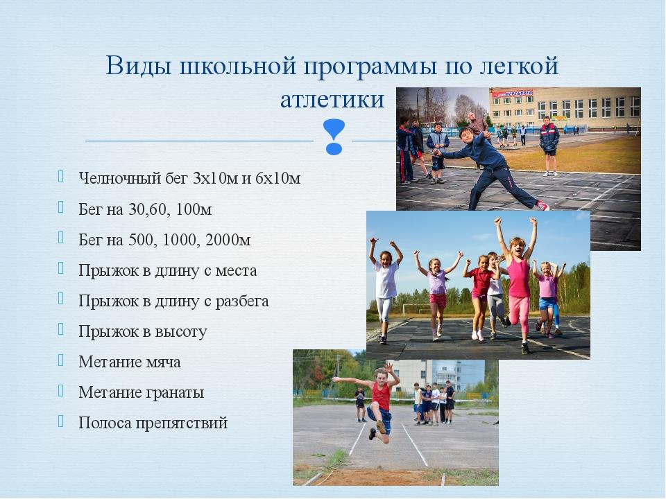 Челночный бег 3х10м и 6х10м Бег на 30,60, 100м Бег на 500, 1000, 2000м Прыжок...