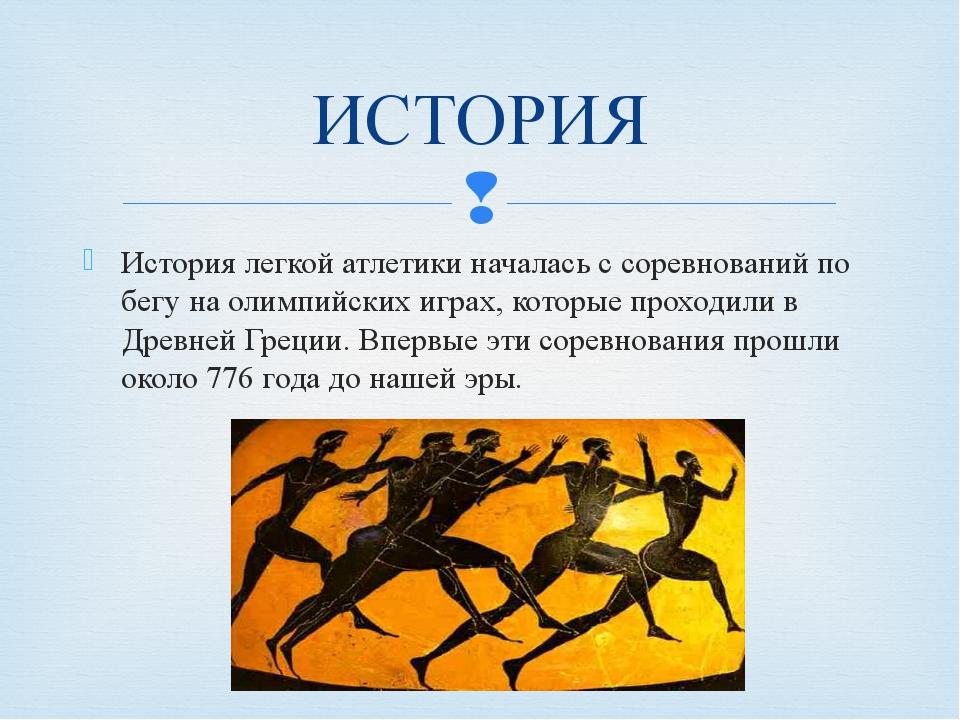 История легкой атлетики началась с соревнований по бегу на олимпийских играх,...