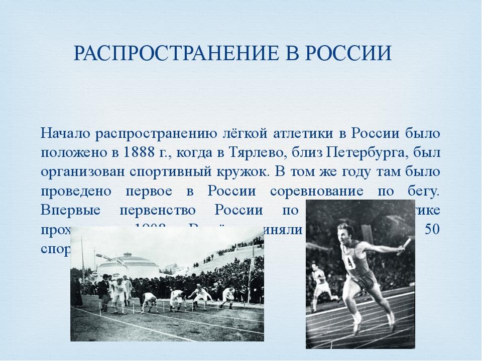 РАСПРОСТРАНЕНИЕ В РОССИИ Начало распространению лёгкой атлетики в России было...