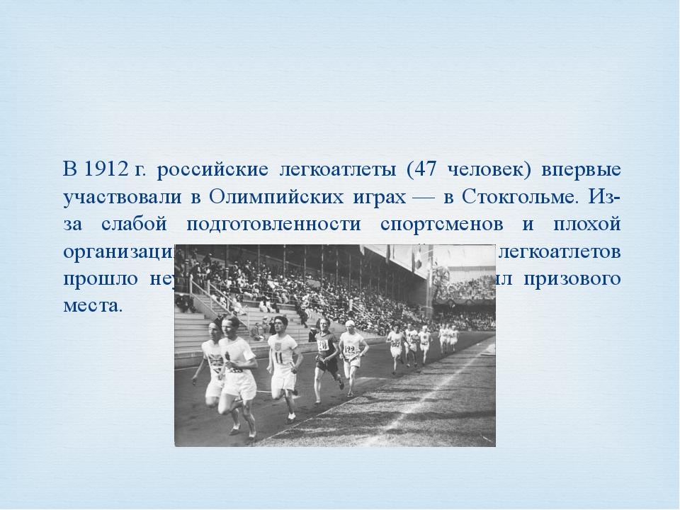 В1912г. российские легкоатлеты (47 человек) впервые участвовали в Олимпийск...