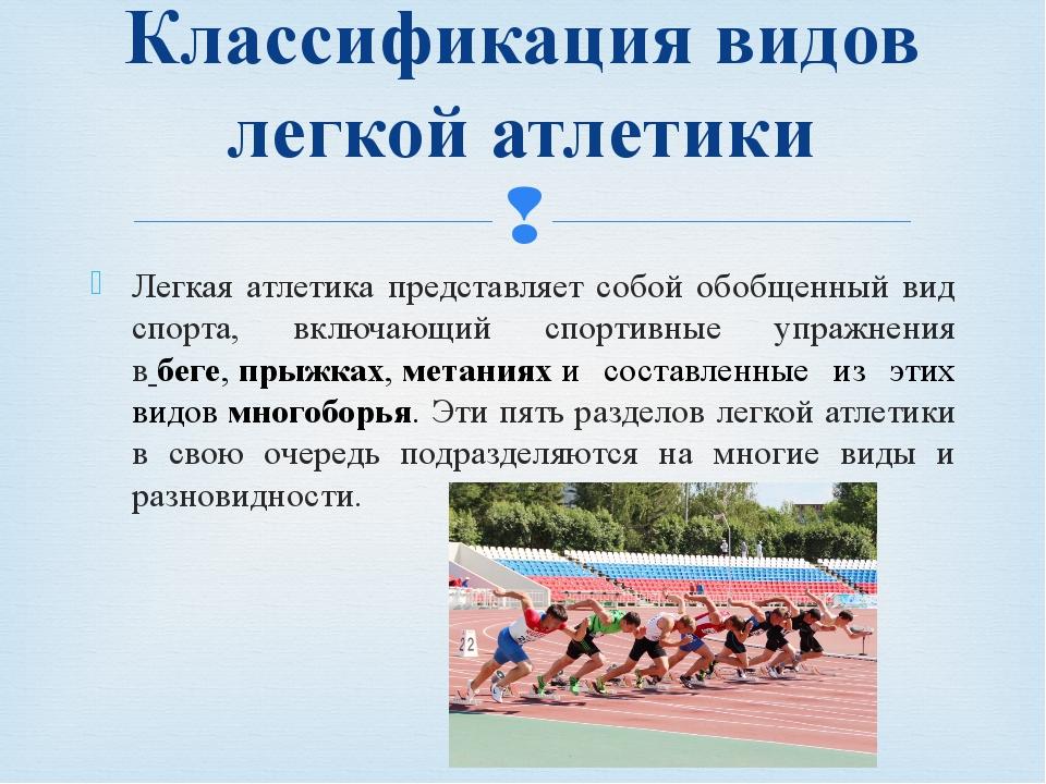 Легкая атлетика представляет собой обобщенный вид спорта, включающий спортивн...