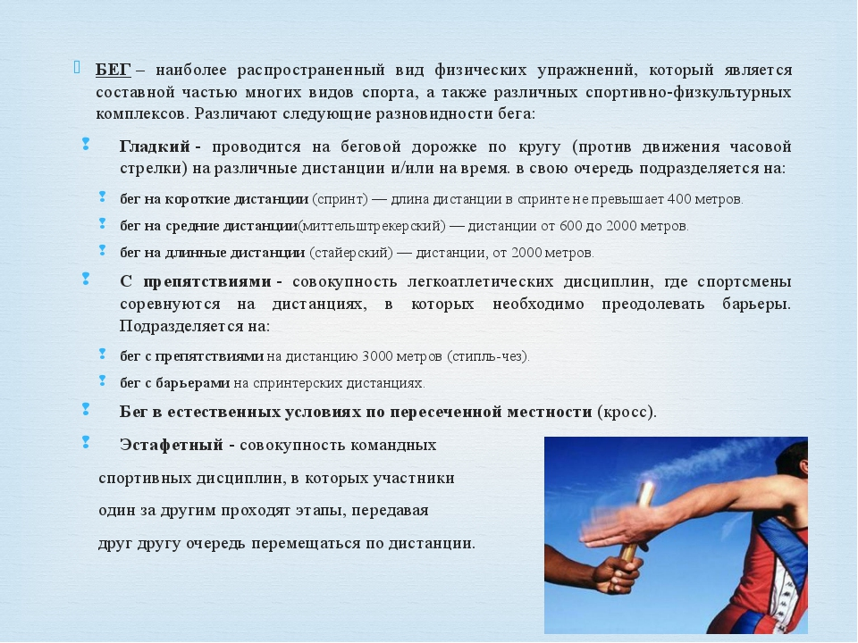 БЕГ– наиболее распространенный вид физических упражнений, который является с...