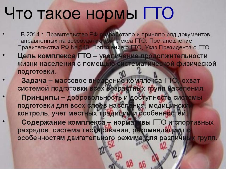 Что такое нормы ГТО В 2014 г. Правительство РФ разработало и приняло ряд доку...