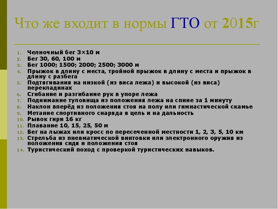 Что же входит в нормы ГТО от 2015г Челночный бег 3×10 м Бег 30, 60, 100 м Бег...
