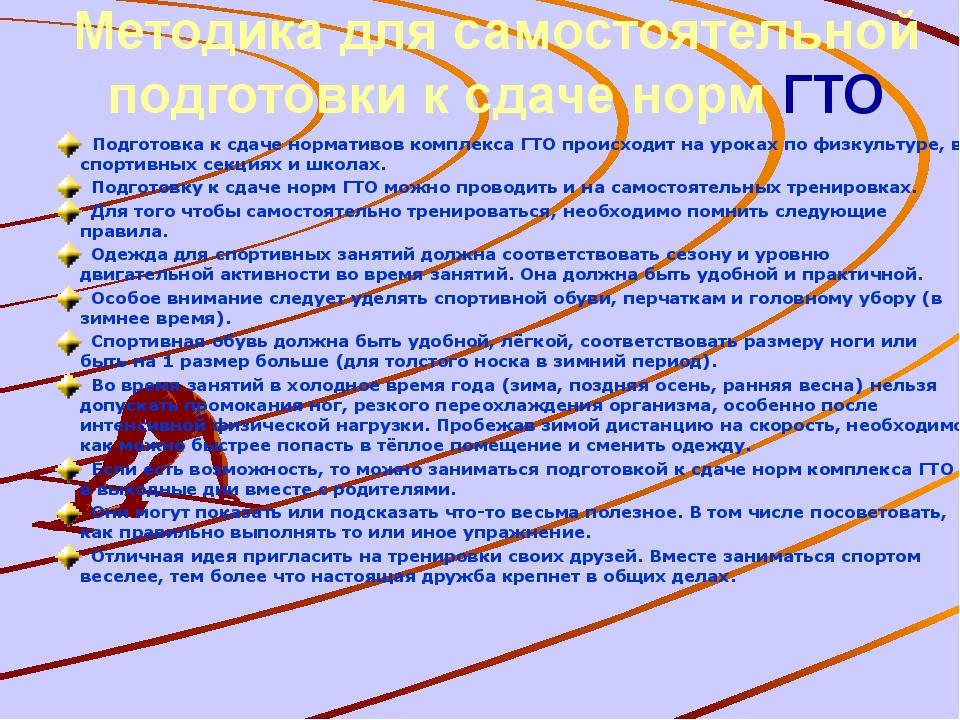 Методика для самостоятельной подготовки к сдаче норм ГТО Подготовка к сдаче н...