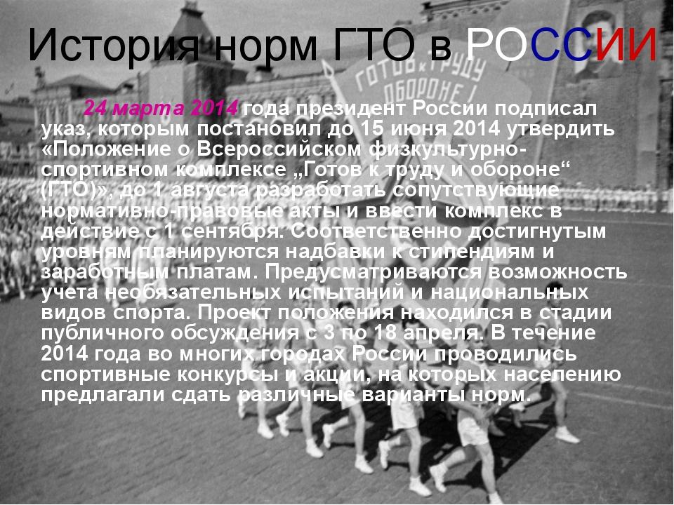 История норм ГТО в РОССИИ 24 марта 2014 года президент России подписал указ,...