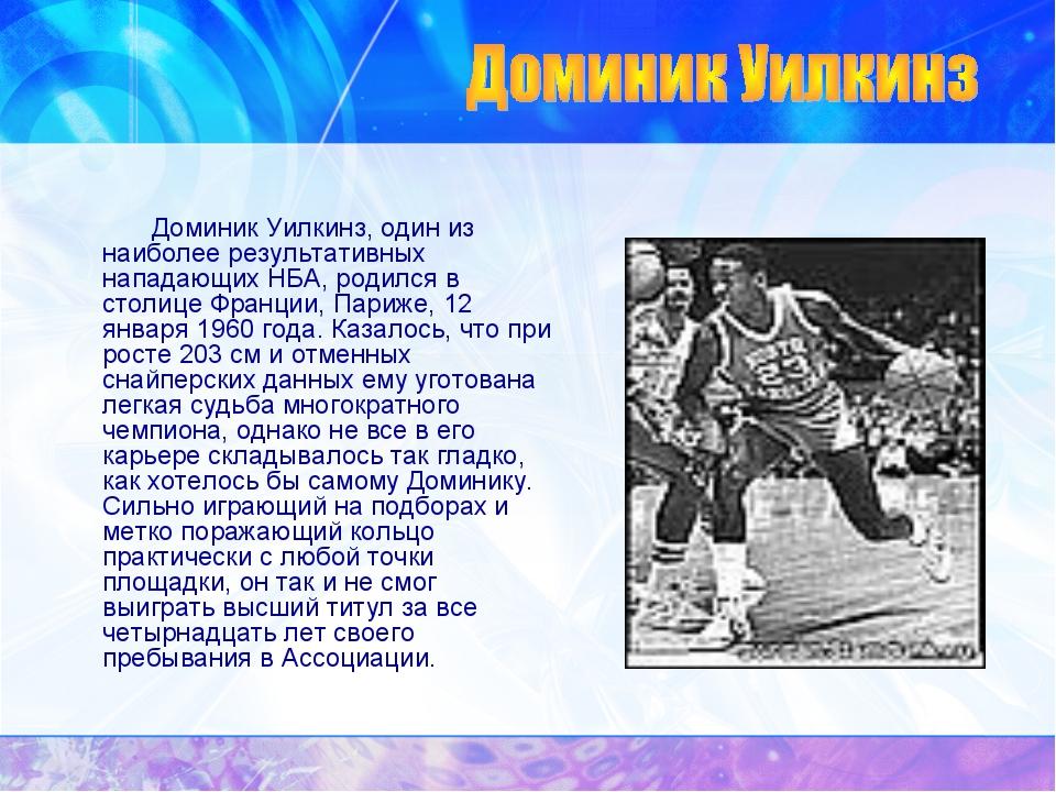 Доминик Уилкинз, один из наиболее результативных нападающих НБА, родился в с...
