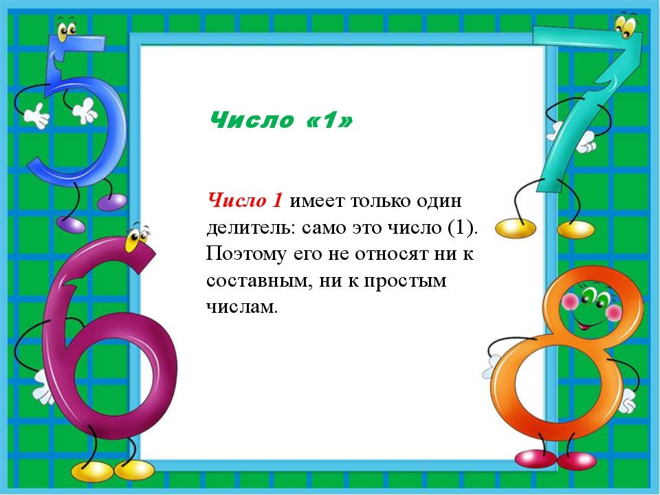 Число «1» Число 1 имеет только один делитель: само это число (1). Поэтому ег...