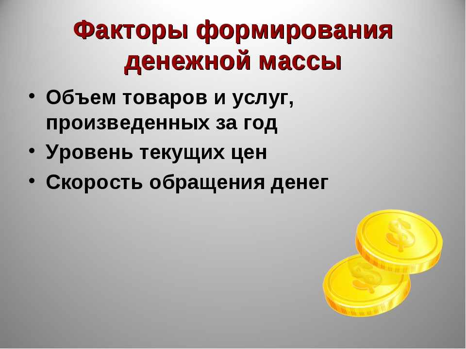 Факторы формирования денежной массы Объем товаров и услуг, произведенных за г...