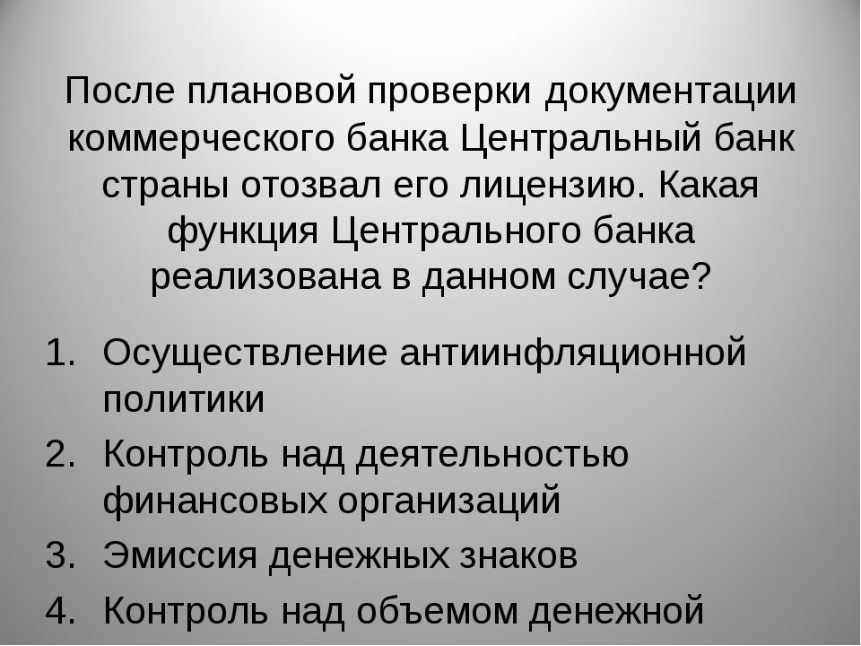 После плановой проверки документации коммерческого банка Центральный банк стр...