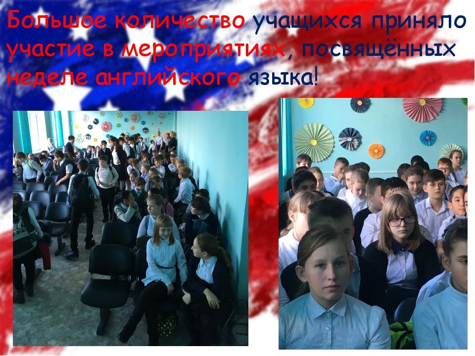 Большое количество учащихся приняло участие в мероприятиях, посвящённых недел...