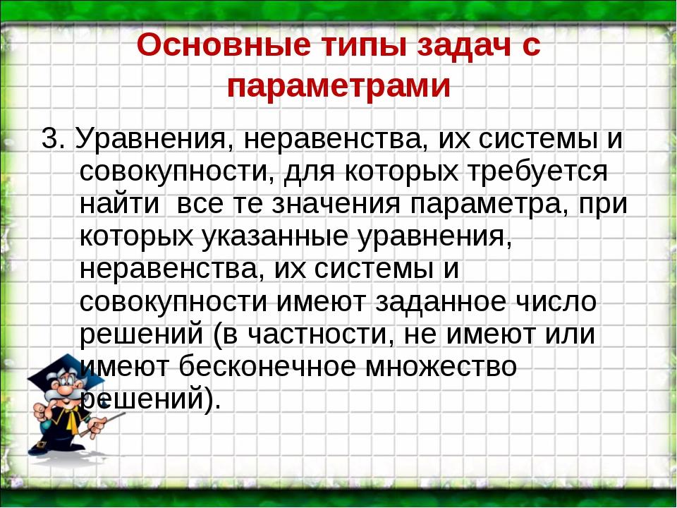 Основные типы задач с параметрами 3. Уравнения, неравенства, их системы и сов...